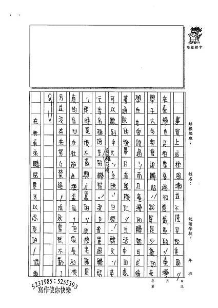 100WA409鄭薏軒 (2).jpg
