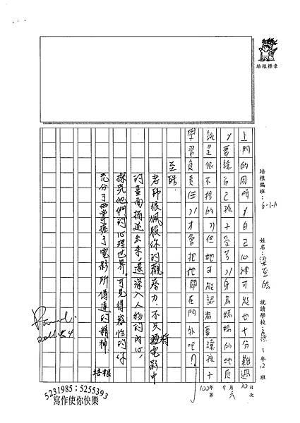 100WA406梁至皓 (4).jpg