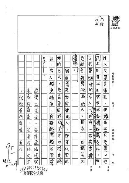 100W5402鄒鈺玫 (2).jpg