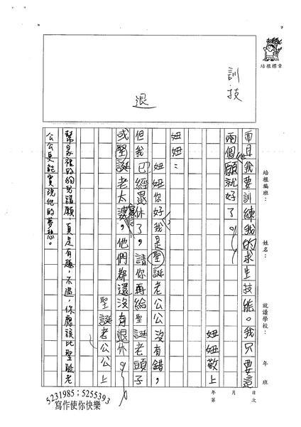 99W4302陳奕嘉 (2).jpg