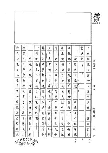 99WG309蔡旻家 (2).jpg
