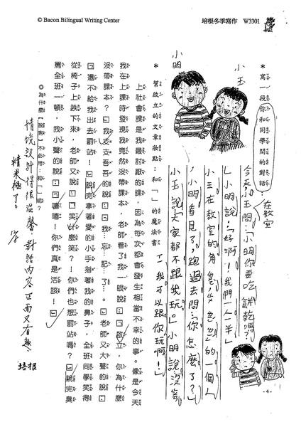 99W3301林恬寧 (2).jpg