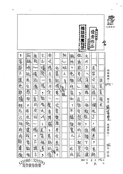 100W5408蔡睿豐 (1).jpg