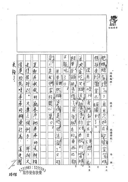 99W3205郭旻軒 (2).jpg