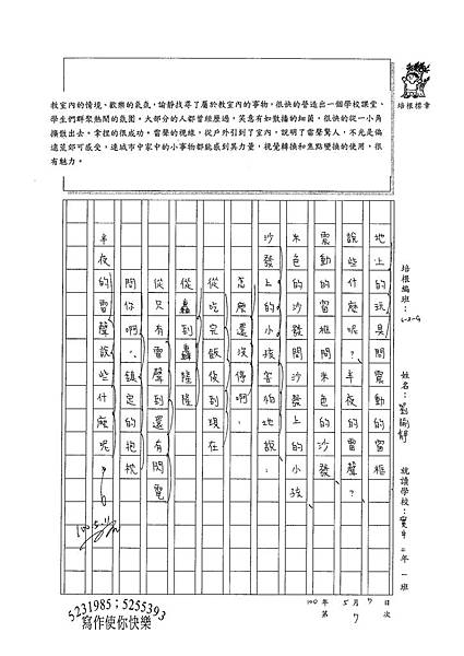 100WG407劉諭靜 (4).jpg