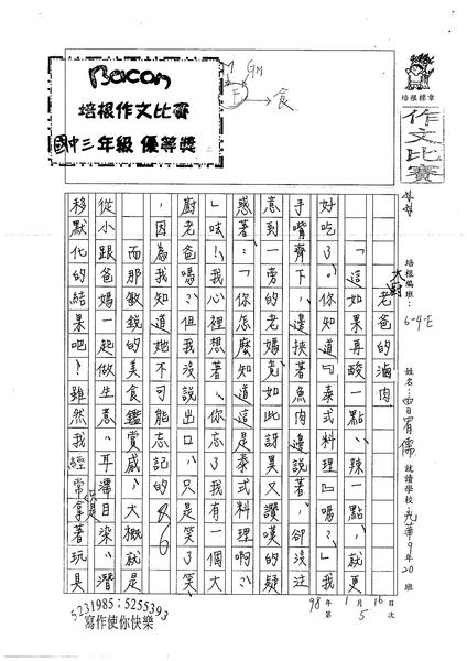 99WE305曾宥儒 (1).jpg