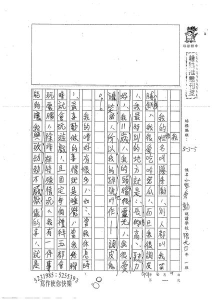 99W5101蔡秉勳 (1).jpg