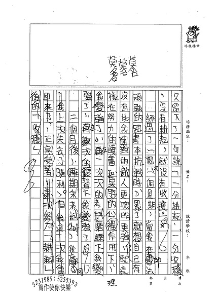 99WA110姜岳岑 (2).jpg