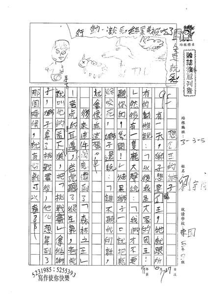 99W5207劉宇傑 (1).jpg