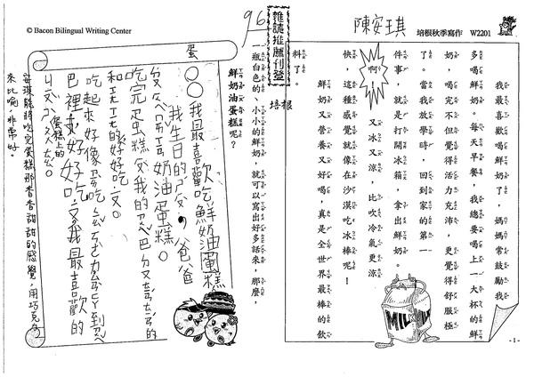 99W2201陳安琪.jpg