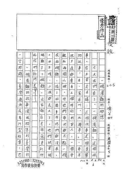100W5406陳芊如 (1).jpg