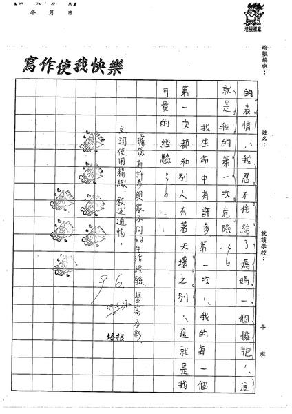 99W5102陳璿筑 (3).jpg