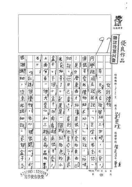 99W3204劉芸瑄 (1).jpg