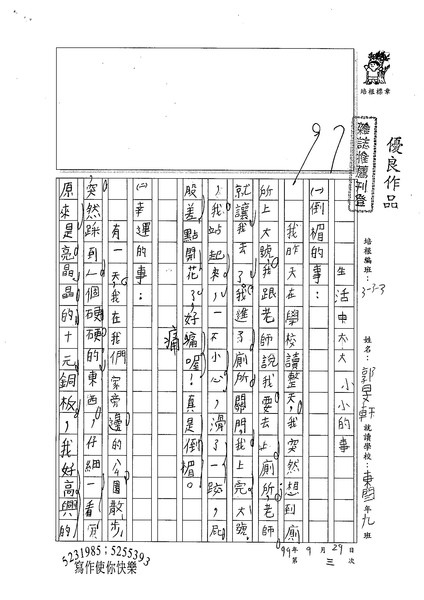 99W3202郭旻軒 (1).jpg