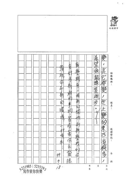 99W5202蔡秉勳 (3).jpg