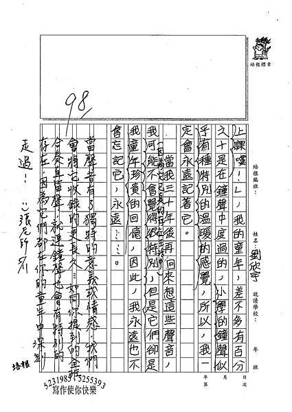 100W6408劉欣宇 (3).jpg