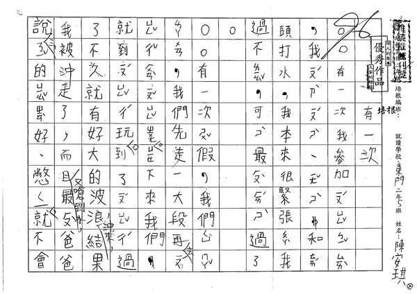 99W2202陳安琪 (1).jpg