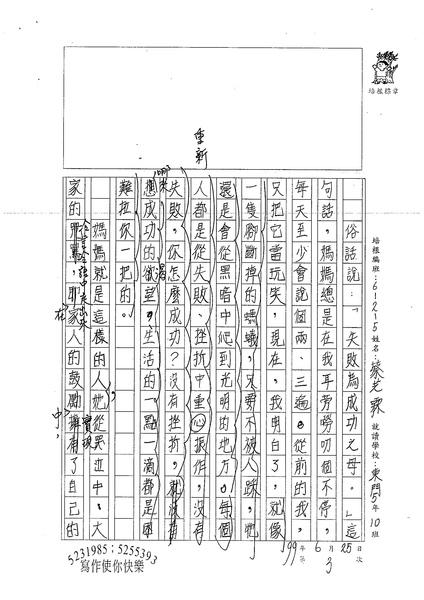 99W6103蔡芝霖 (2).jpg