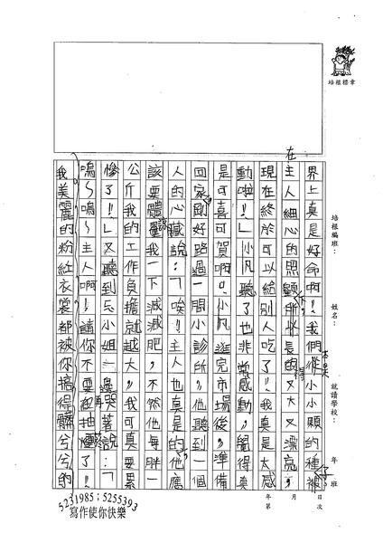 99W4109翁愉媃 (2).jpg
