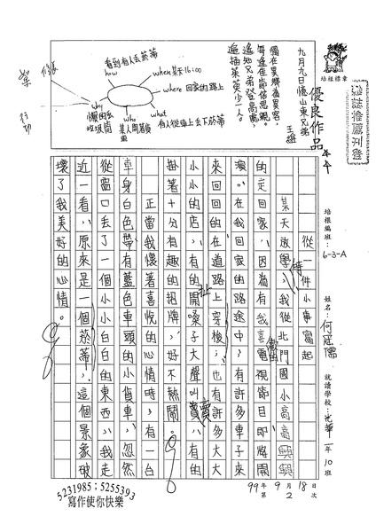 99WA202何冠儒 (1).jpg