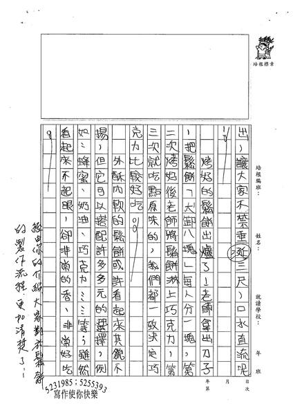 99W5310蔡侑哲 (2).jpg