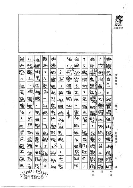99W4201洪麒翔 (2).jpg