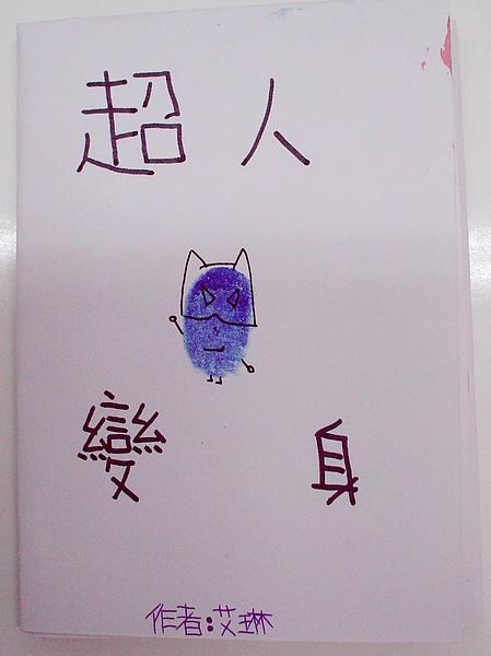 99Wp02徐艾琳 (2).JPG