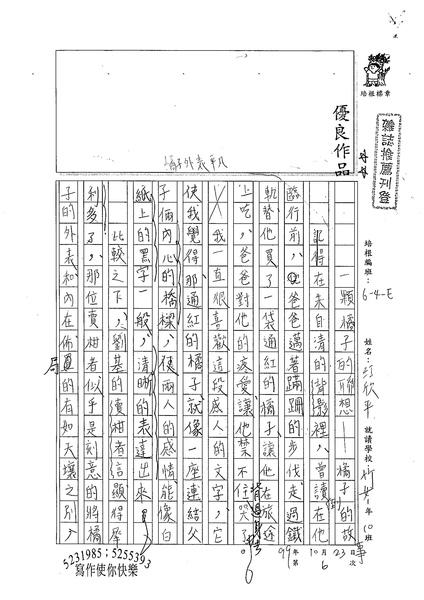 99WE206江欣平 (1).jpg