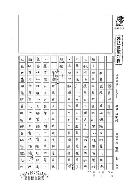 99W5304陳思妤 (1).jpg