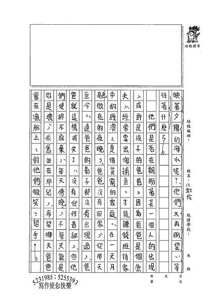 100WG403江虹伶 (2).jpg