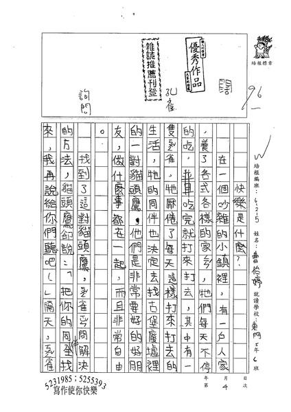 99W4205曹怡婷 (1).jpg