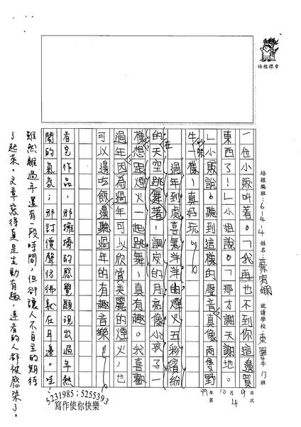 99W4204蔡宥嫻 (2).jpg