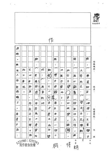 99W6202楊笠笙 (2).jpg