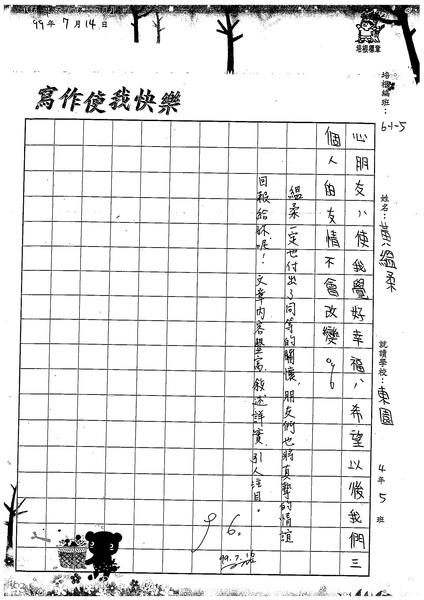 99W5104黃縕柔 (3).jpg