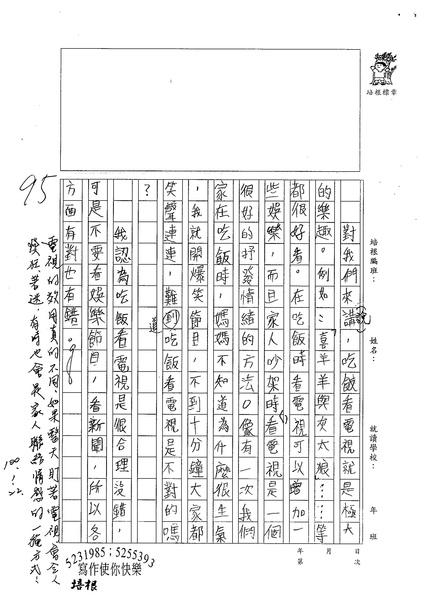 99W5306蔡秉勳 (2).jpg