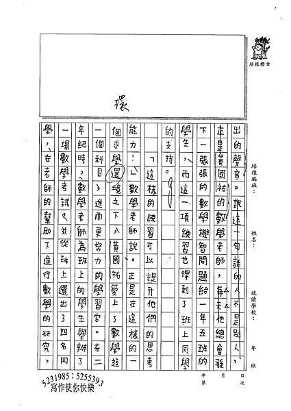 100WE403黃國祐 (2).jpg