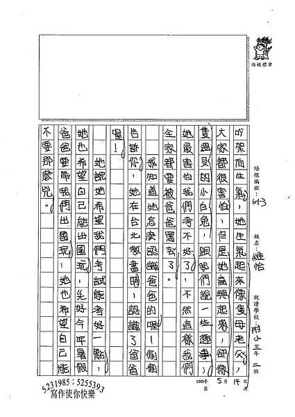 100W3408蔡維怡 (2).jpg