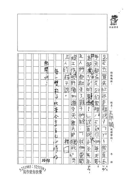 99W3109王則穎 (2).jpg