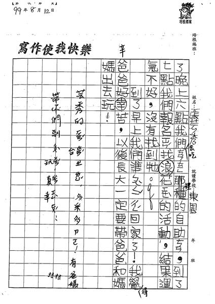 99TBW12張芸秀 (2).jpg