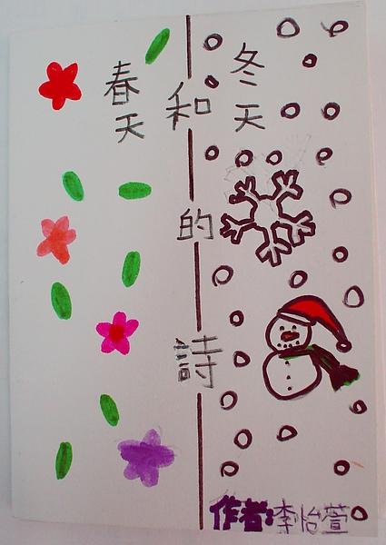 99Wp01李怡萱 (1).JPG