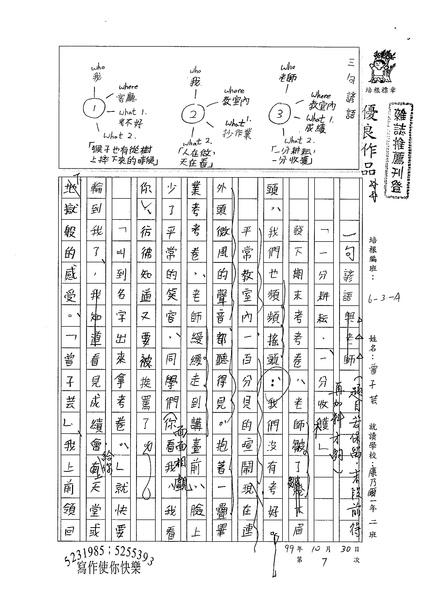 99WA207曾子芸 (1).jpg