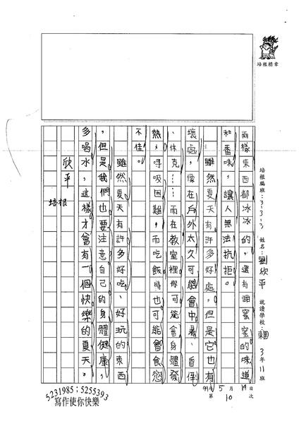99W3410劉欣平 (2).jpg