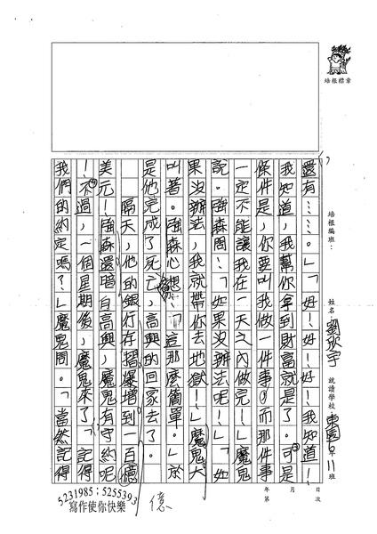 99W6304劉欣宇 (2).jpg