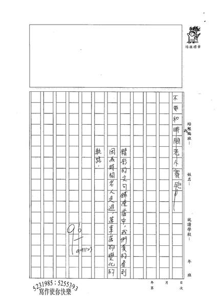 99W5210林庭暐 (3).jpg