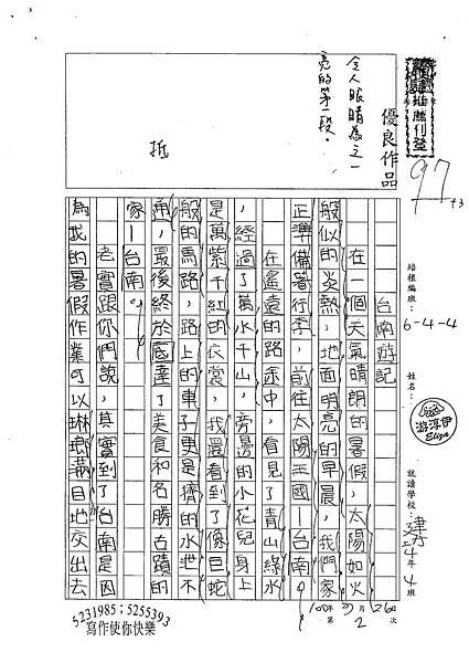 100W4402游淳伊 (1).jpg
