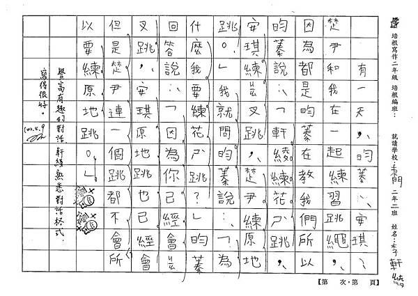 100W2403李軒綾 (3).jpg