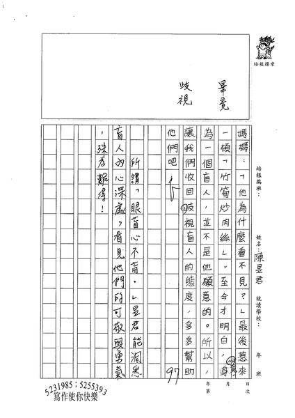 99TSW04陳昱君 (3).jpg