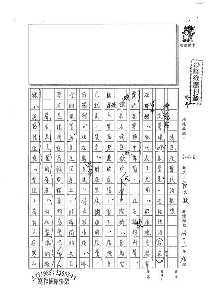 99WE309唐文駿 (1).jpg