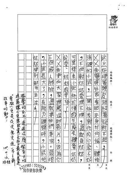 100W5404黃品倫 (2).jpg