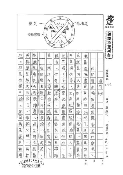 99WG110林庭予 (1).jpg